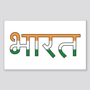 India (Hindi) Sticker (Rectangle)